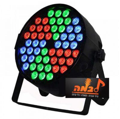 תומס לד - PE 54X1W RGB - לבמה ציוד הגברה ותאורה